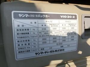 ヤンマー VIO30-2