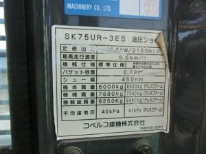 コベルコ建機 SK75UR-3ES