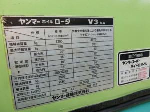 ヤンマー V3-5A