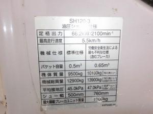 SH120-3 住友建機