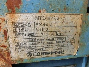 日立建機 EX40U