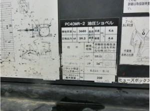 コマツ PC40MR-2