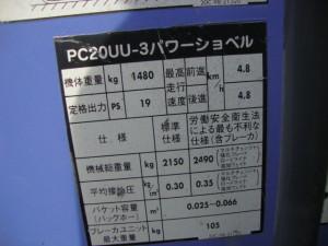 コマツ PC20UU-3