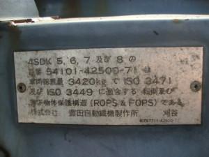 ジョブサン 4SDK5