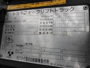 トヨタ 7FD35