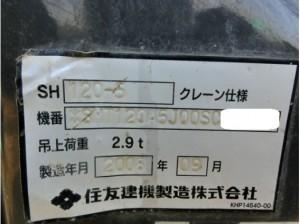 住友建機 SH120-5
