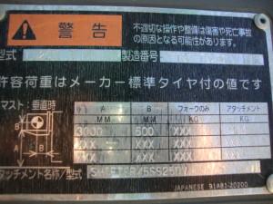 三菱 フォークリフト FD25T