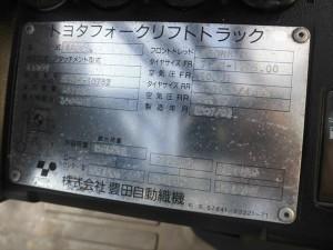 トヨタ フォークリフト 8FG25