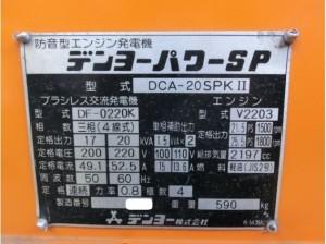 デンヨー 発電機 DCA-20SPKⅡ (12)