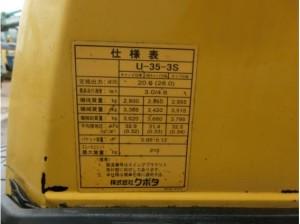 クボタ U-35-3S