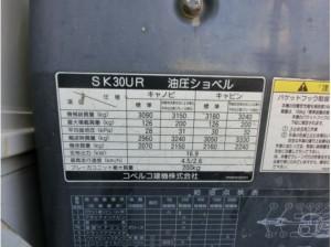 コベルコ建機 SK30UR-3