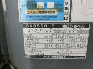 コベルコ建機 SK35SR-5