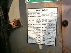 コマツ WA150-1