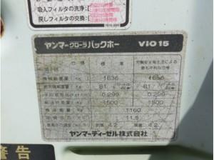 ヤンマー VIO15