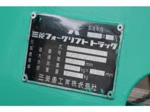 三菱 FG15 フォークポジショナー