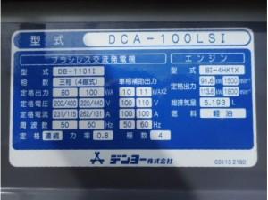 DCA-100LSI