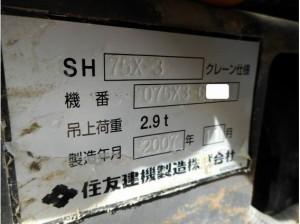 SH75X-3