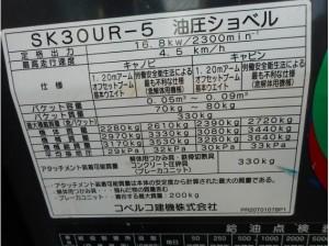 SK30UR-5